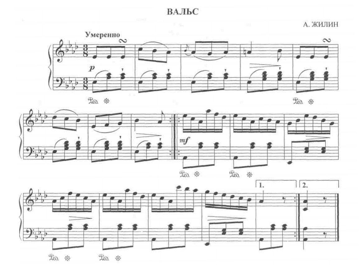 жилин вальсы ноты для фортепиано